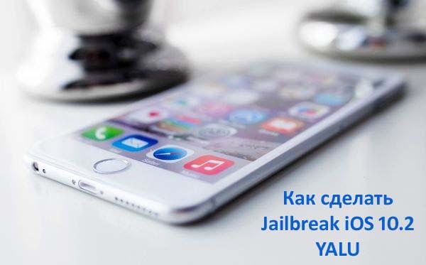 Установка джейлбрейка на версии iOS 10.2