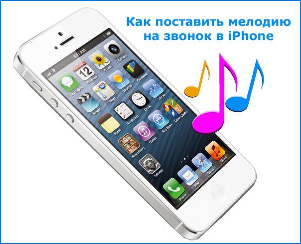 Как поставить песню на звонок айфона