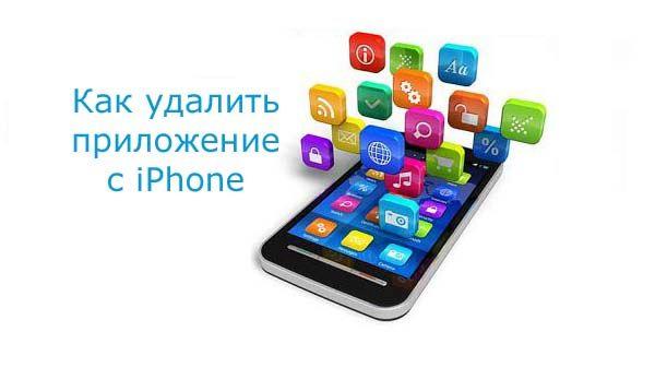 kak-udalit-prilozhenie-s-iphone