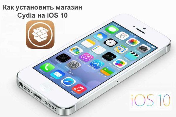 kak-ustanovit-cydia-ios10-1