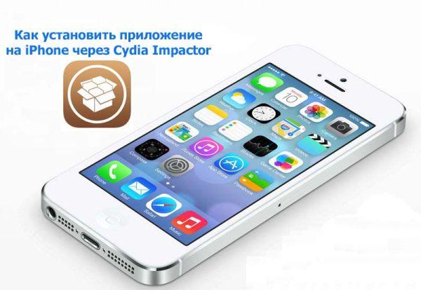 ustanovit-prilozhenye-cherez-cydia-impactor