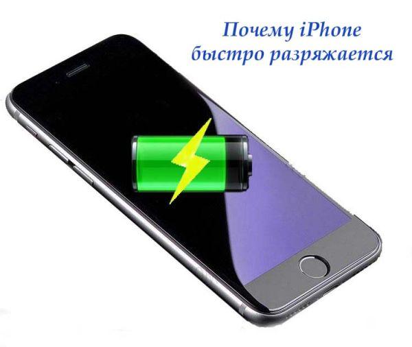 Почему айфон 5 быстро заряжается и быстро разряжается