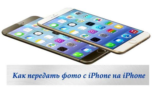 Как передать фото с одного iPhone на другой