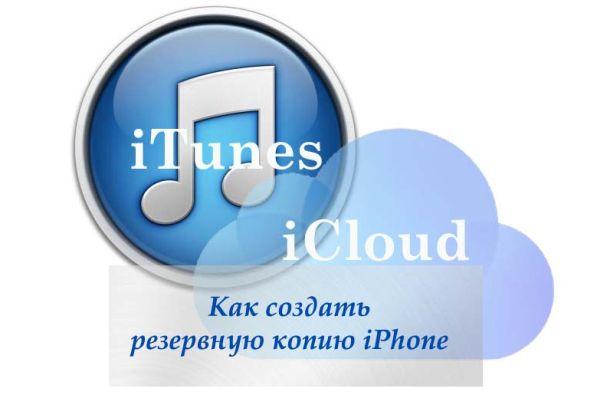 Создание резервной копии iPhone в iTunes и iCloud