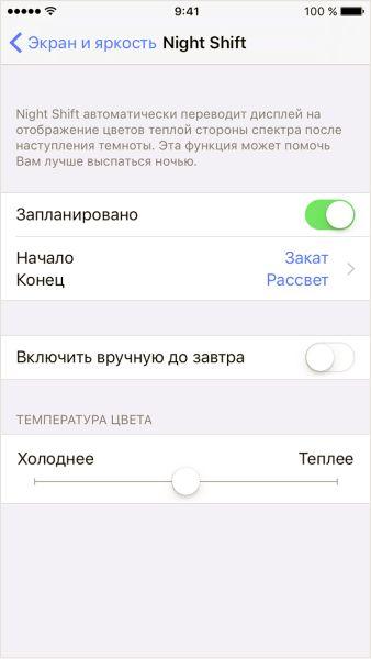 Настройка ночного режима Night Shift на iPhone с iOS 10